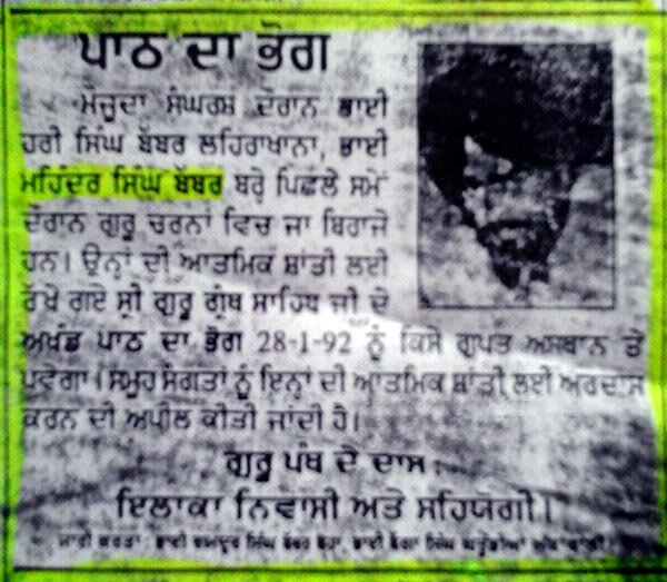 Photo of Mahinder Singh, victim of extrajudicial execution on January 06, 1992, in Mansa, Mansa CIA Staff,  by Punjab Police; Central Reserve Police Force; Criminal Investigation Agency, in Mansa CIA Staff, by Criminal Investigation Agency