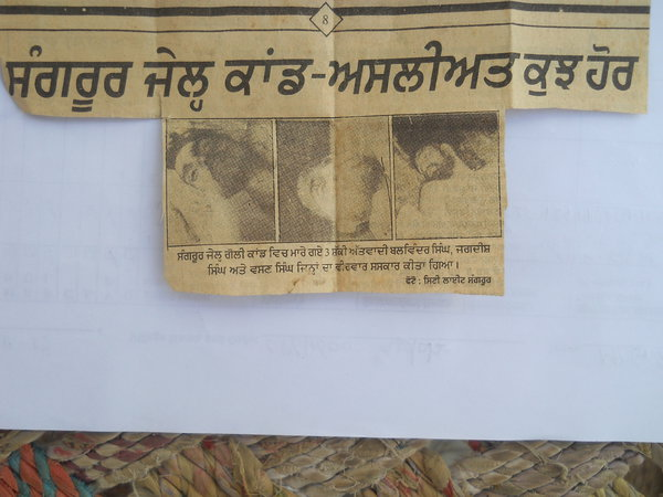Photo of Balwinder Singh, victim of extrajudicial execution on October 14, 1987Punjab Police