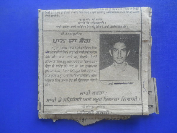 Photo of Kulwinder Singh, victim of extrajudicial execution on July 17, 1991 by Unknown type of security forces, in Dugri, by Punjab Police