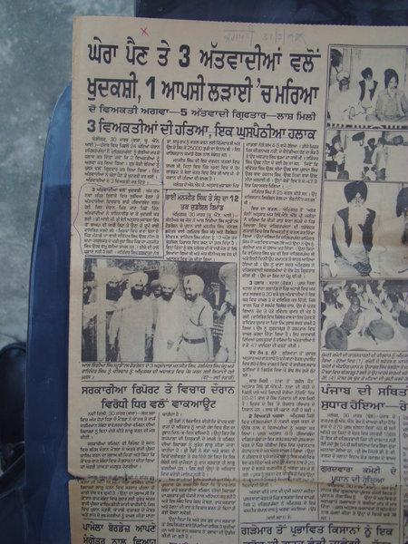 Photo of Jatinder Singh, victim of extrajudicial execution between April 1, 1989 and April 20,  1989Punjab Police