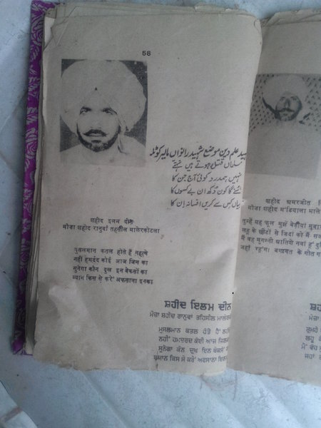 Photo of Ilam Deen, victim of extrajudicial execution on April 04, 1983, in Malerkotla, by Punjab Police